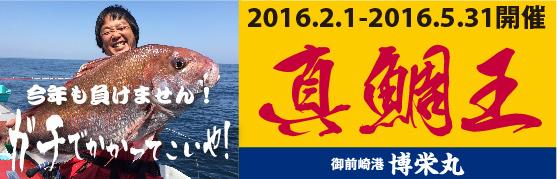 真鯛王2016